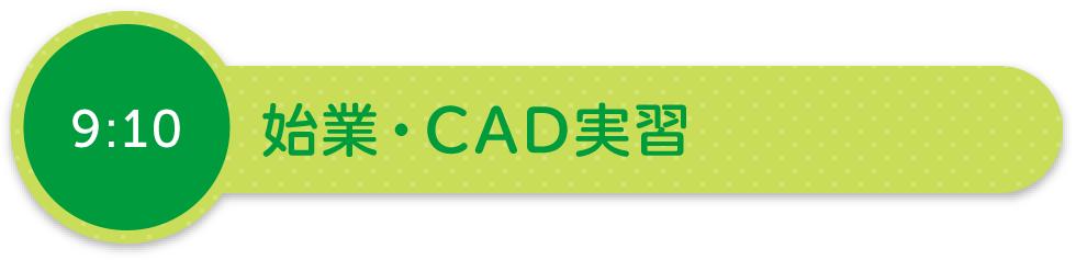 9:10始業・CAD実習