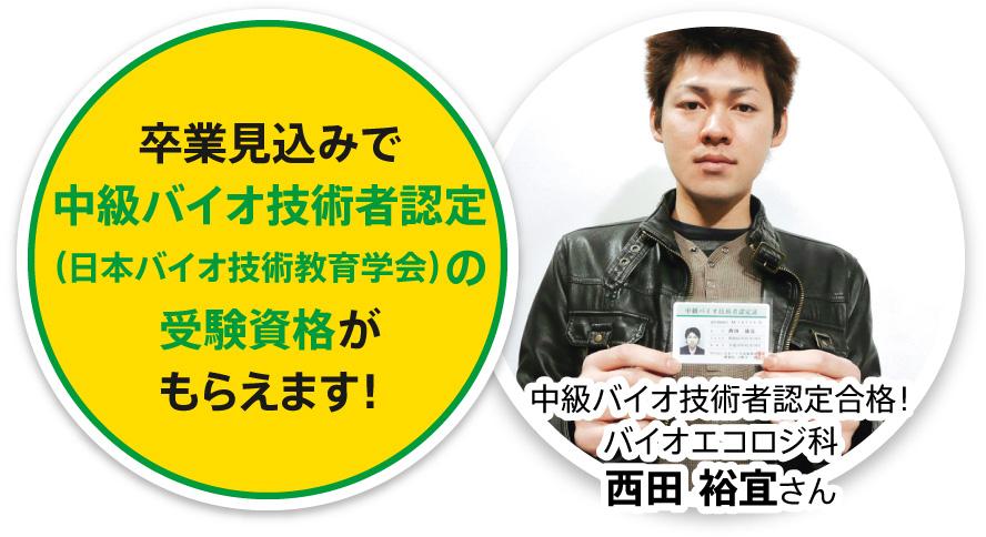 卒業見込みで中級バイオ技術者認定(日本バイオ技術教育学会)の受験資格がもらえます!
