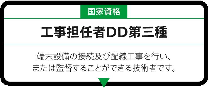 工事担当者DD第三種