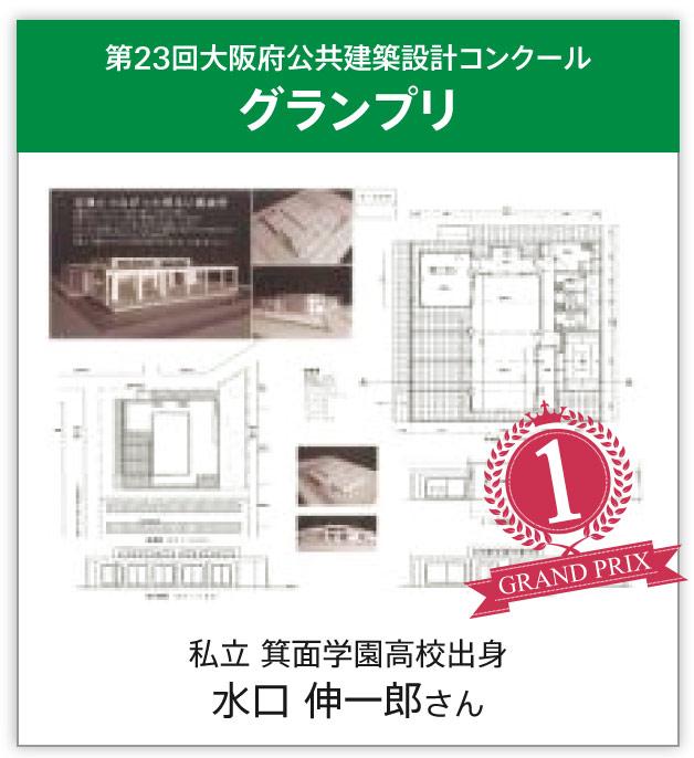 第23回大阪府公共建築建設コンクールグランプリ