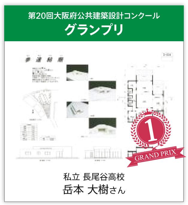 第20回大阪府公共建築建設コンクールグランプリ