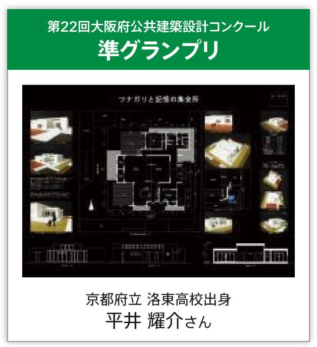 第22回大阪府公共建築建設コンクール準グランプリ