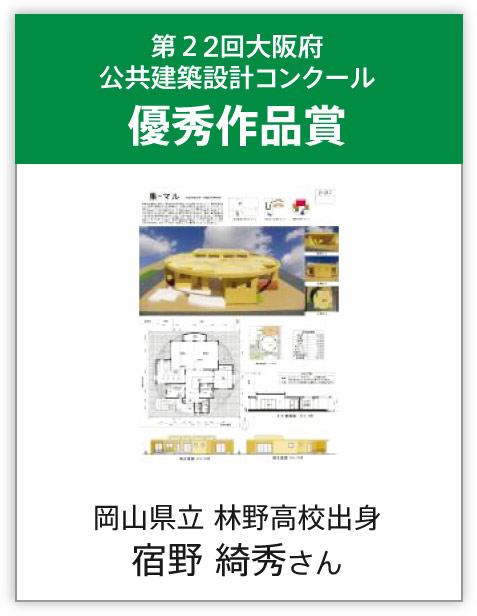 第22回大阪府公共建築建設コンクール優秀作品賞