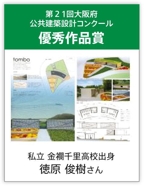第21回大阪府公共建築建設コンクール優秀作品賞