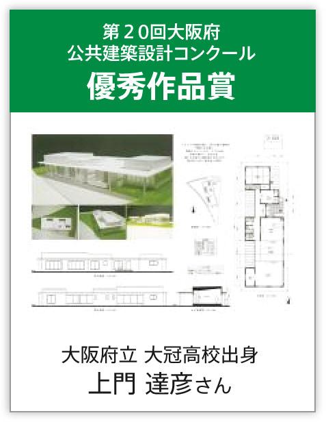 第20回大阪府公共建築建設コンクール優秀作品賞