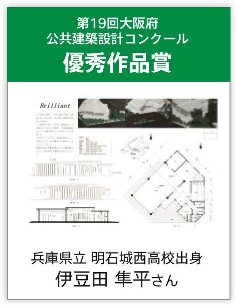 第19回大阪府公共建築建設コンクール優秀作品賞