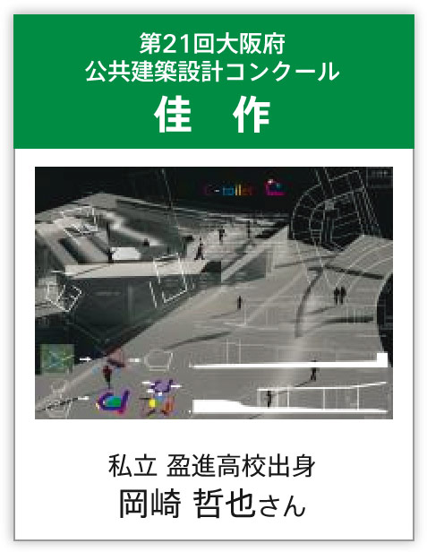 第21回大阪府公共建築建設コンクール佳作
