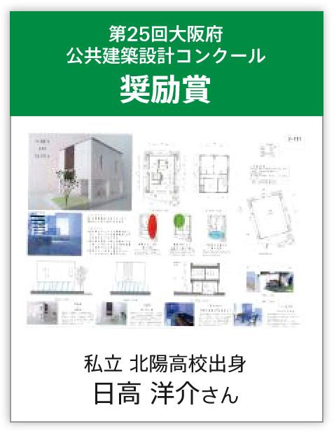 第25回大阪府公共建築建設奨励賞