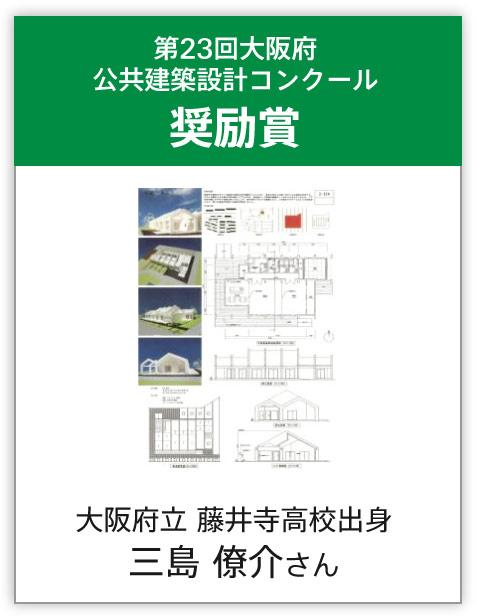 第23回大阪府公共建築建設奨励賞