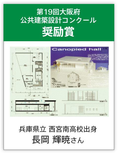 第19回大阪府公共建築建設奨励賞