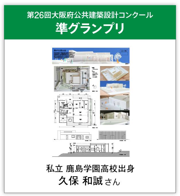 第26回大阪府公共建築建設コンクール準グランプリ