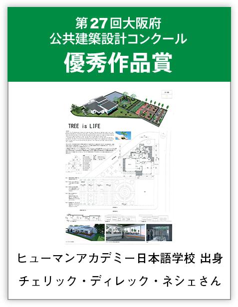 第27回大阪府公共建築建設コンクール優秀作品賞