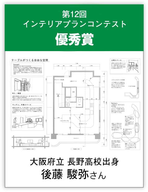 第12回インテリアプランコンテスト優秀賞
