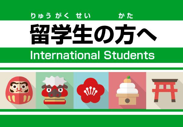 留学生の方へ