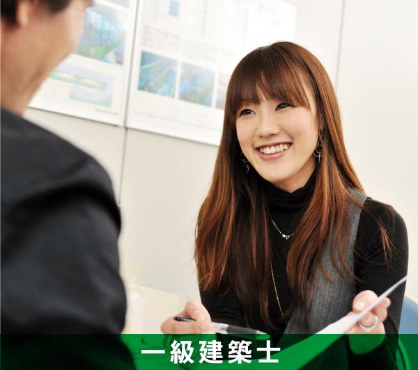 一級建築士 達川 明姫さん