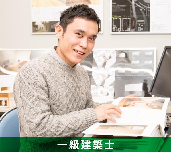 一級建築士 山川 淳さん