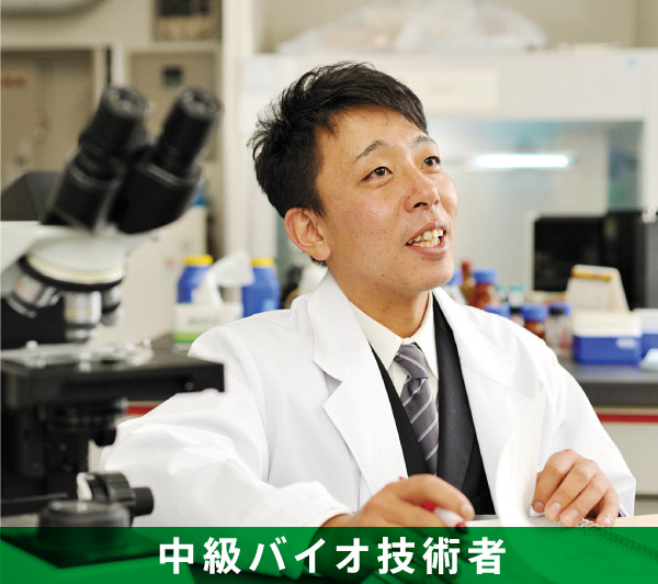 中級バイオ技術者 森脇 伸次さん